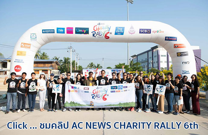 AC NEWS CHARITY RALLY 6th